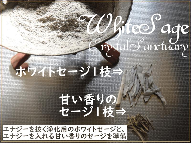 浄化目的のホワイトセージとそのあとで焚く甘い香りのセージを用意します、自分に必要な量を用意してください。クリスタルサンクチュアリのホワイトセージの使い方の応用1。- 愛知県からホワイトセージをお届けクリスタルサンクチュアリ