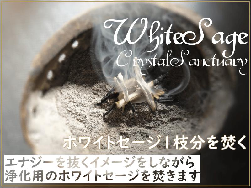 自分に必要な量の浄化用ホワイトセージを焚いていきます。クリスタルサンクチュアリのホワイトセージの使い方の応用2。- 愛知県からホワイトセージをお届けクリスタルサンクチュアリ