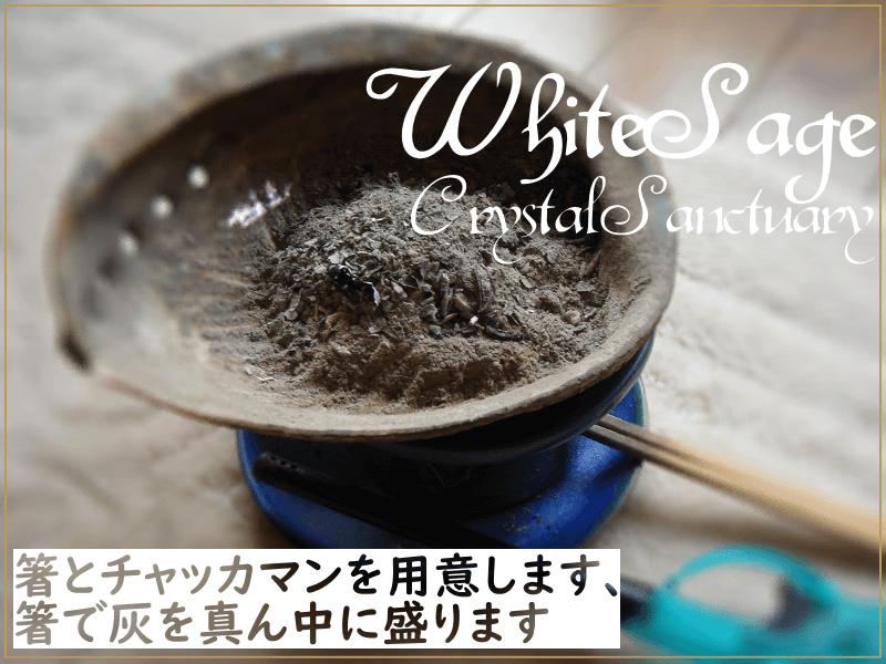 ホワイトセージは浄化目的に燃やします。箸とチャッカマンを用意します、箸で灰を真ん中に盛ります。クリスタルサンクチュアリのホワイトセージの使い方1。愛知県からホワイトセージをお届けクリスタルサンクチュアリ