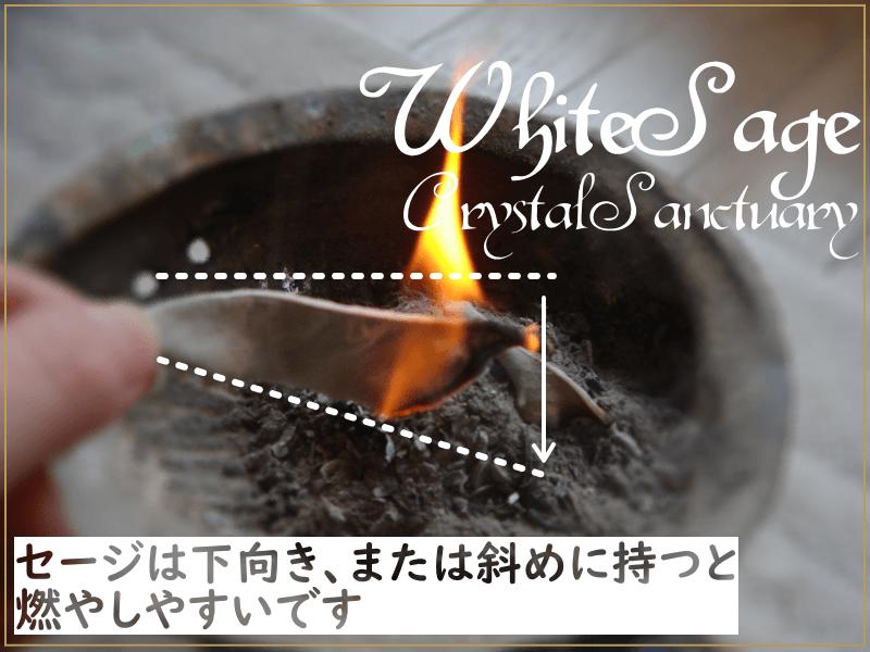 ホワイトセージは木、火、風、土、水の構成元素を使った浄化方法です。セージは下向き、または斜め下に持つと燃やし易いです。クリスタルサンクチュアリのホワイトセージの使い方2。愛知県からホワイトセージをお届けクリスタルサンクチュアリ