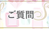 愛知県、名古屋市、名古屋駅前「あなたのご質問にお答えします」前世療法、レイキ、チャネリングのクリスタルサンクチュアリ 春の光は、チャネリングや前世療法、レイキ、クリスタルヒーリングのヒーリングサロン。東京、横浜、大阪、名古屋、全国からご来店いただき対応しています。あなたご自身の愛があなたの人生に深く影響していくさまを、どうぞ実感してみてください。