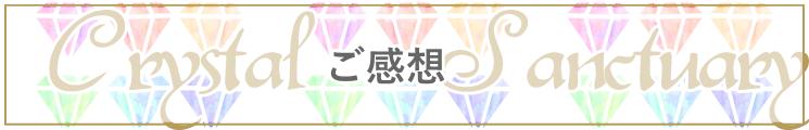 愛知県、名古屋市、名古屋駅前「ご感想も掲載しています」前世療法、レイキ、チャネリングのクリスタルサンクチュアリ 春の光は、チャネリングや前世療法、レイキ、クリスタルヒーリングのヒーリングサロン。東京、横浜、大阪、名古屋、全国からご来店いただき対応しています。あなたご自身の愛があなたの人生に深く影響していくさまを、どうぞ実感してみてください。